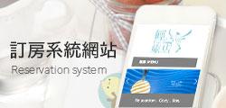 訂房系統網站